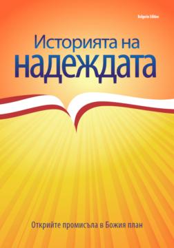 Bulgaria Cover