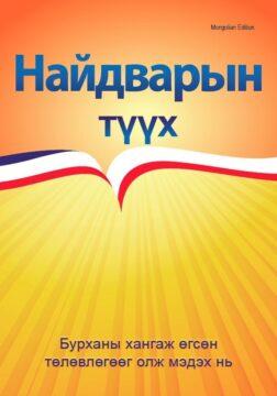 Mongolia Tsoh Cover