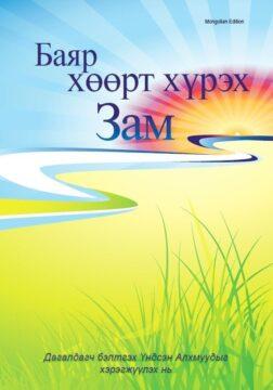 Mongolia Twtj Cover