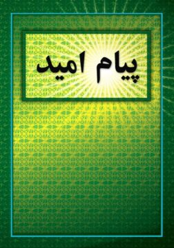 Tmoh Farsi Cover