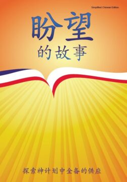 Tsoh Chinese