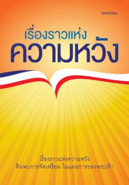 TSOH Cover Thai FINAL