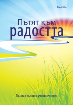 Twtj Bulgaria Cover For Website