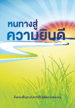 TWTJ THAI Front Cover