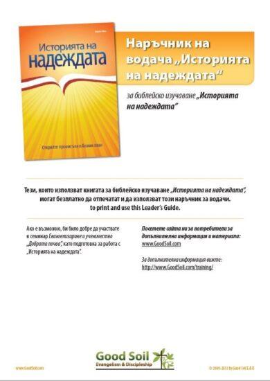TSOH LG Bulgaria cover image